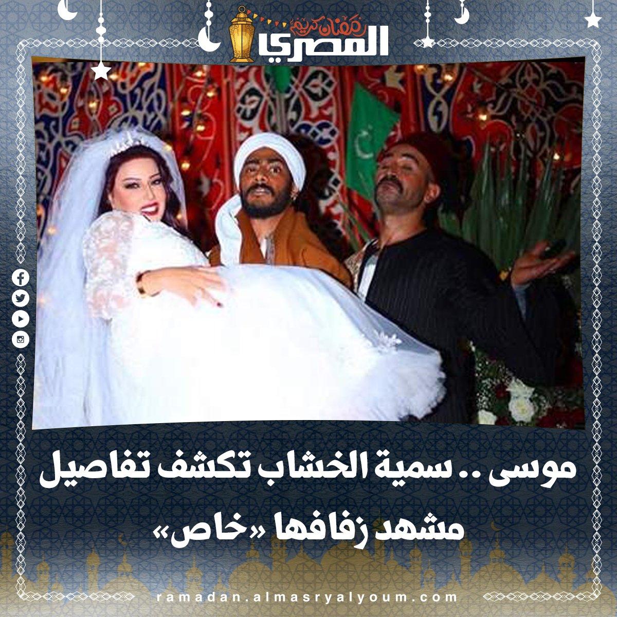 موسى .. سمية الخشاب تكشف تفاصيل مشهد زفافها «خاص»