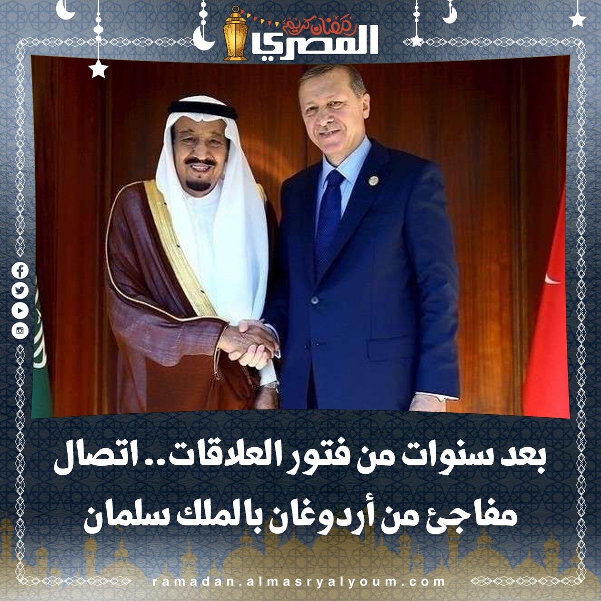بعد سنوات من فتور العلاقات.. اتصال مفاجئ من أردوغان بـ الملك سلمان
