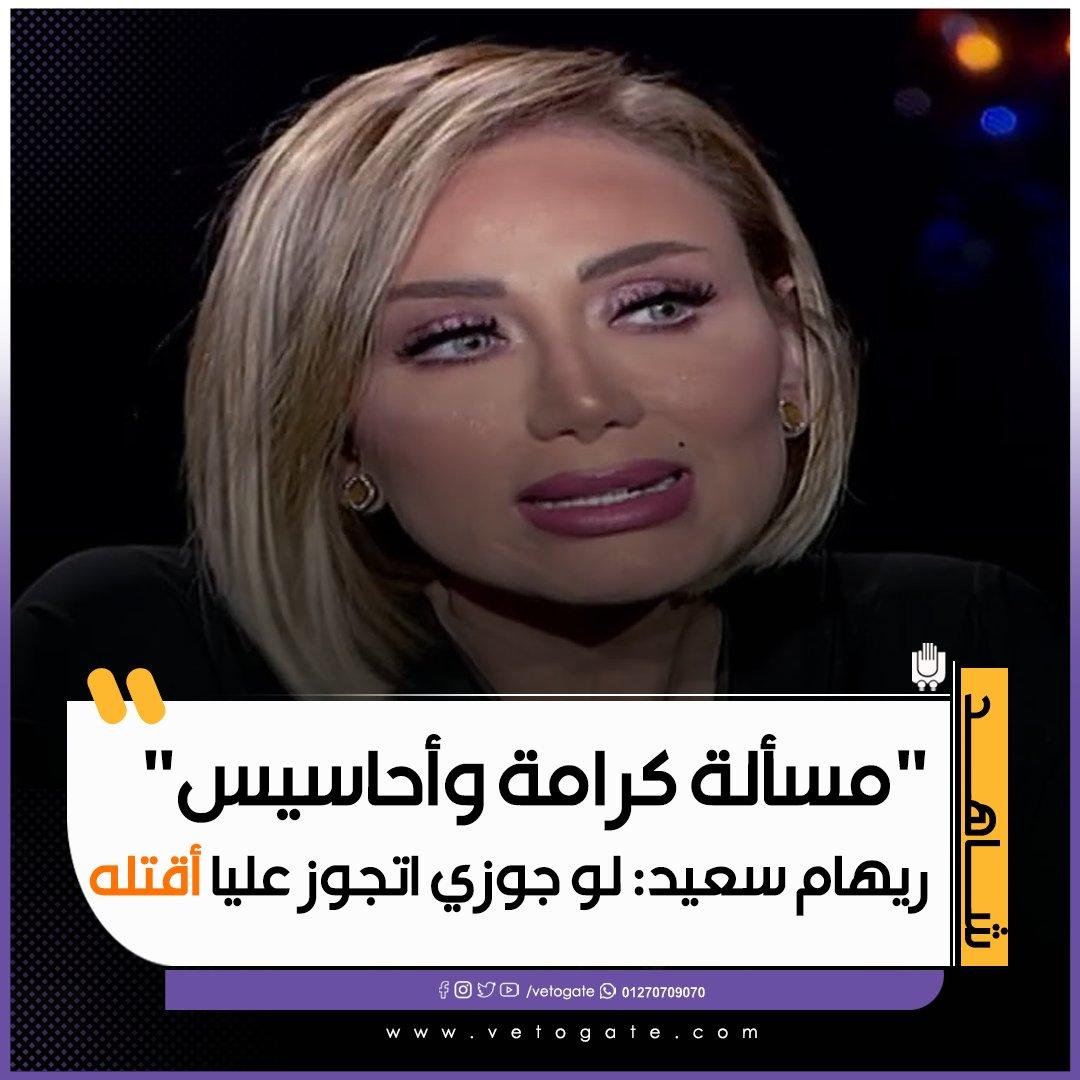 """فيتو """"مسألة كرامة وأحاسيس"""".. ريهام سعيد لو جوزي اتجوز عليا أقتله"""