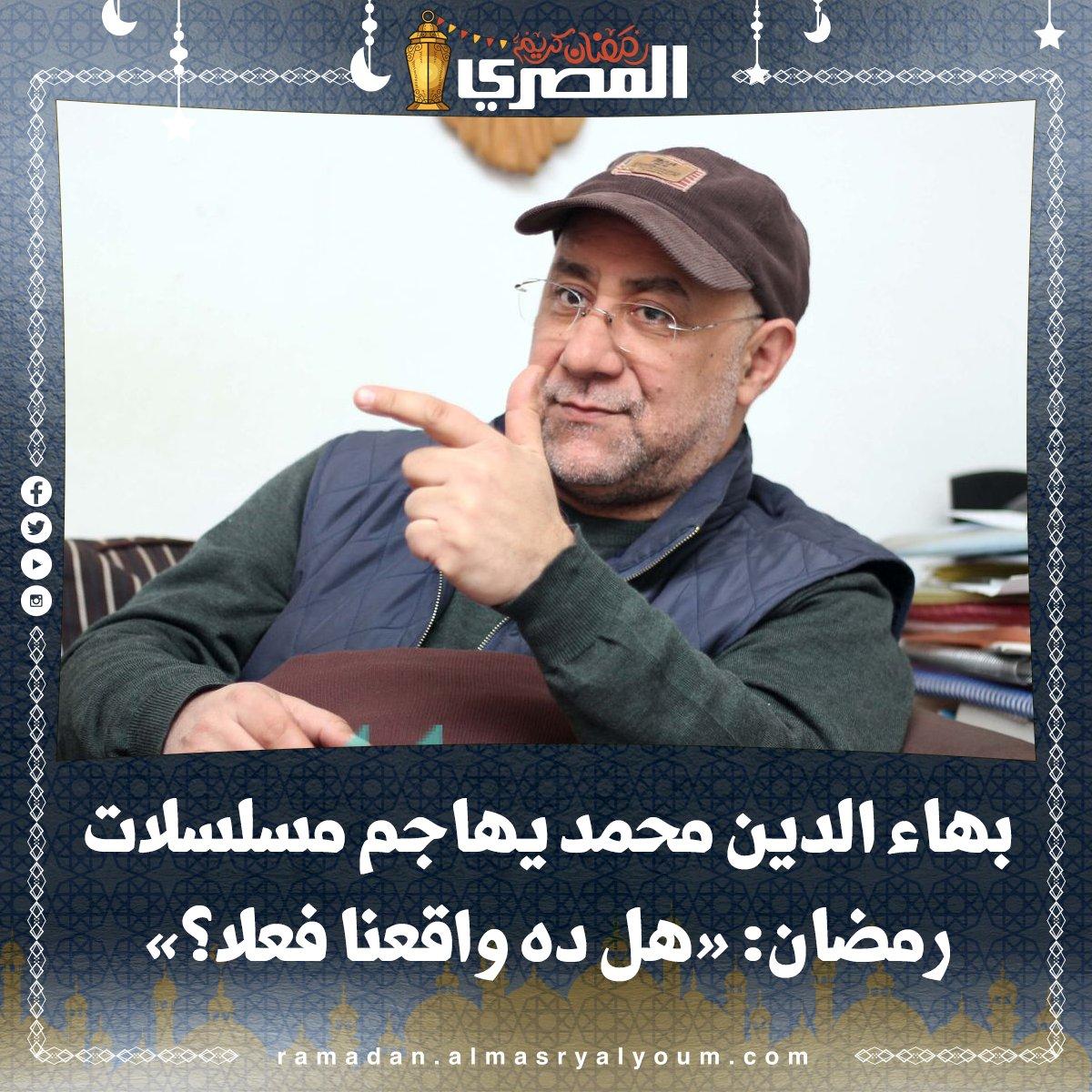 بهاء الدين محمد يهاجم مسلسلات رمضان «هل ده واقعنا فعلا؟»
