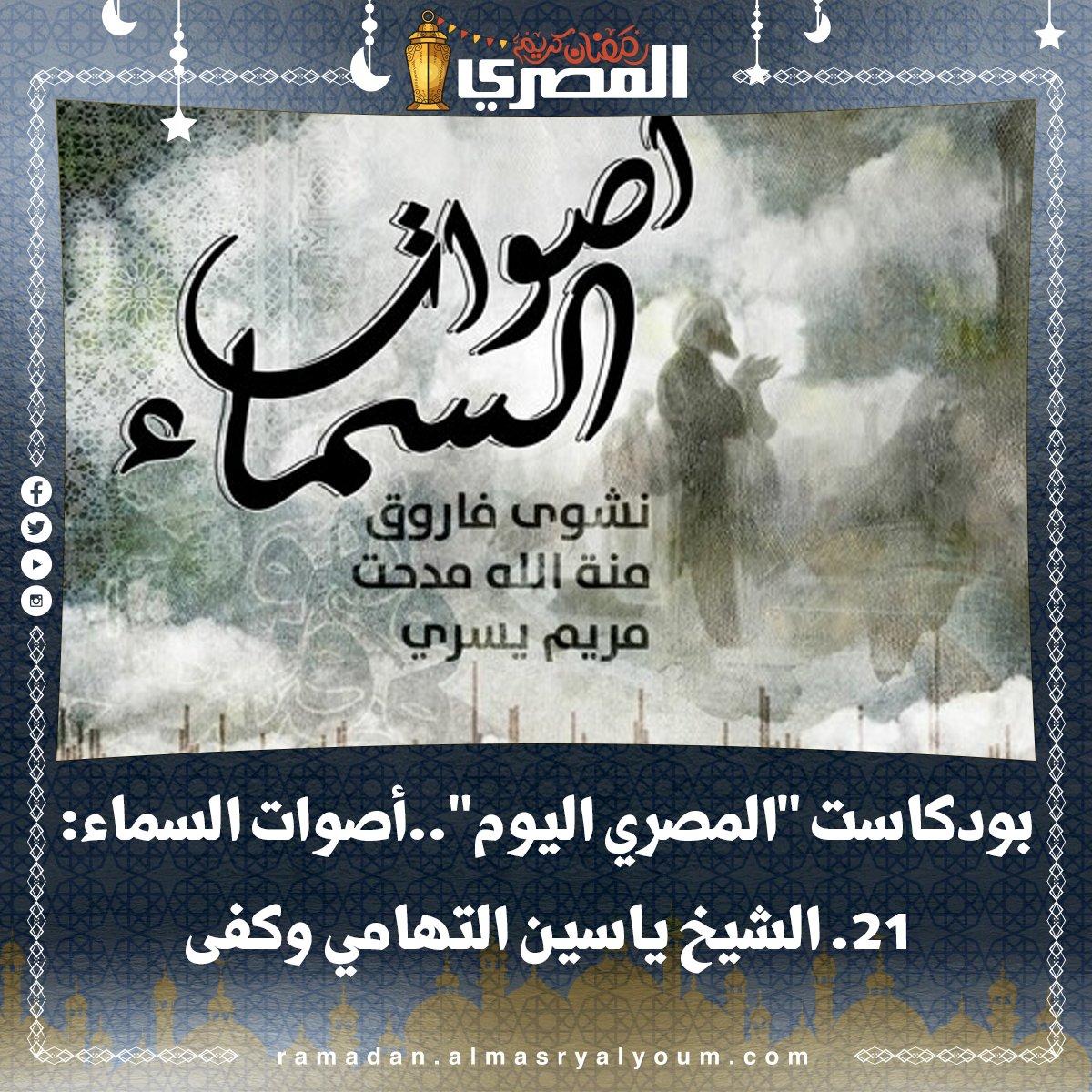 """بودكاست """"المصري اليوم""""..أصوات السماء 21. الشيخ ياسين التهامي وكفى"""