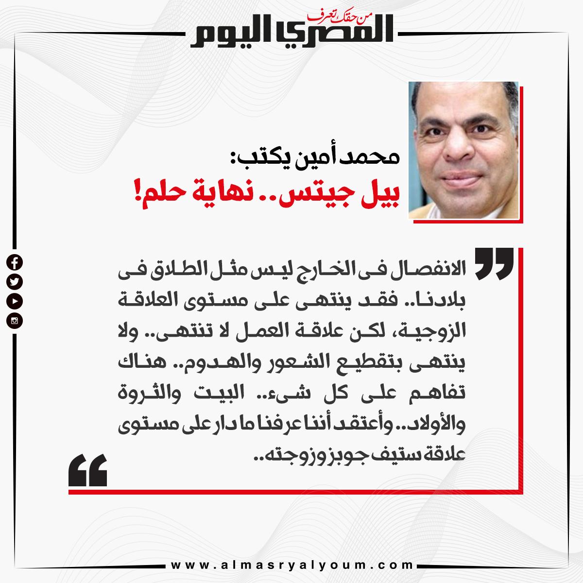 محمد أمين يكتب بيل جيتس.. نهاية حلم!