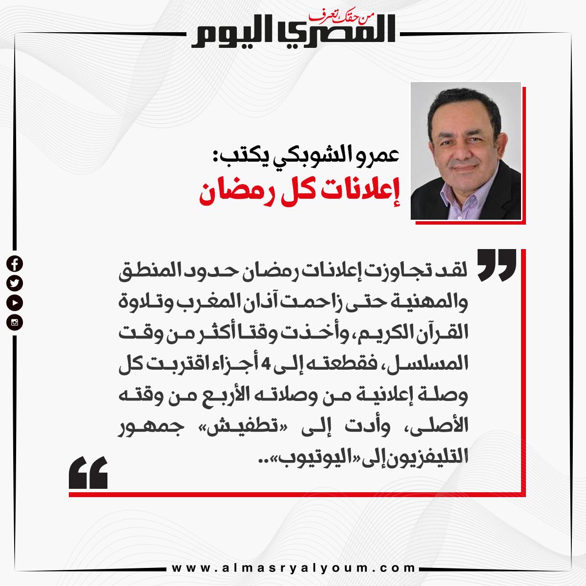 عمرو الشوبكي يكتب إعلانات كل رمضان