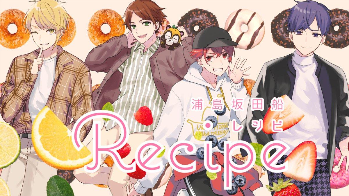 【動画】Recipe/浦島坂田船 youtu.be/CvtAuMy1zME