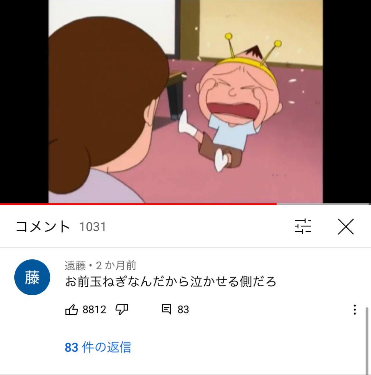 YouTube迷コメント集さんの投稿画像