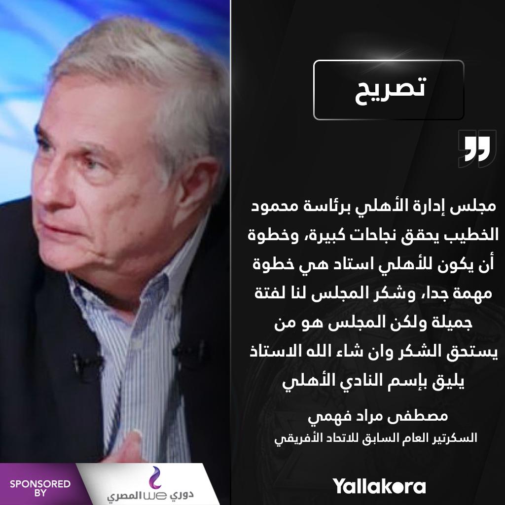 مصطفى مراد فهمي السكرتير العام السابق