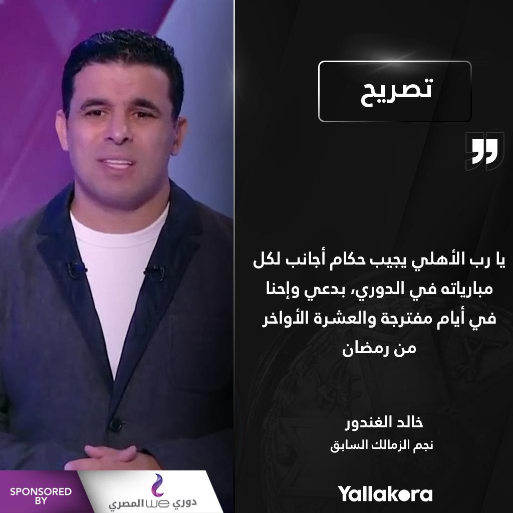 خالد الغندور نجم الزمالك السابقيا رب الأهلي