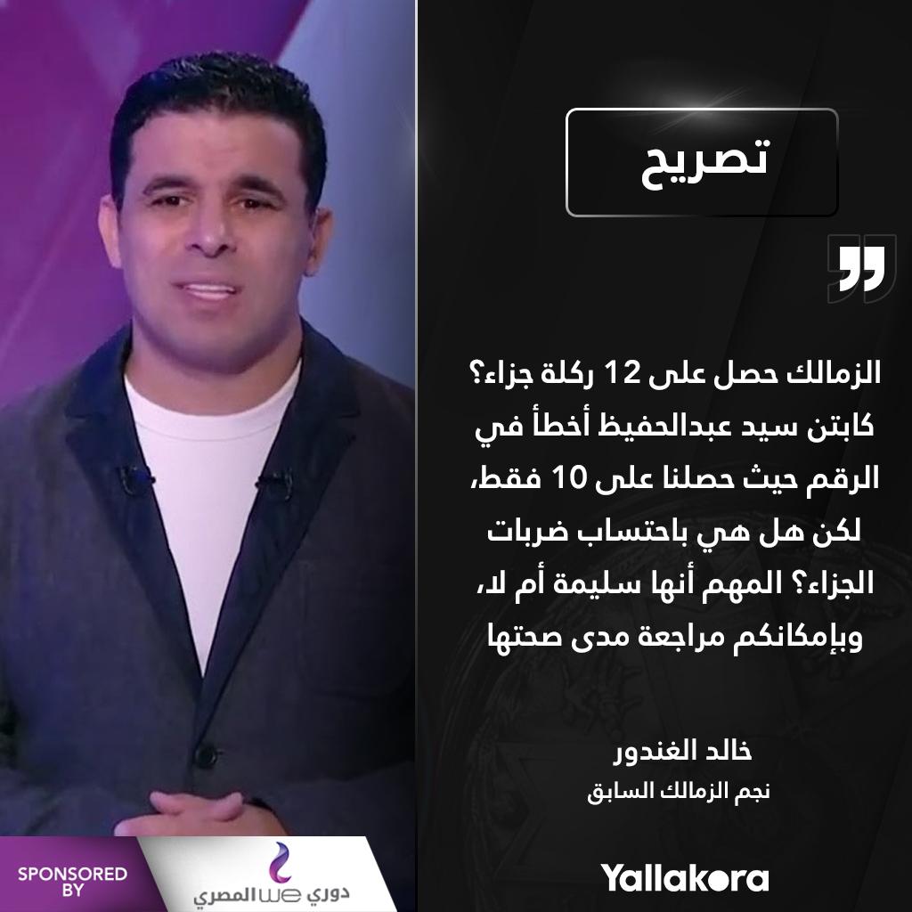 خالد الغندور نجم الزمالك السابقالزمالك حصل