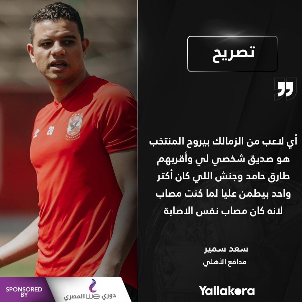 سعد سمير: أي لاعب من الزمالك بيروح المنتخب