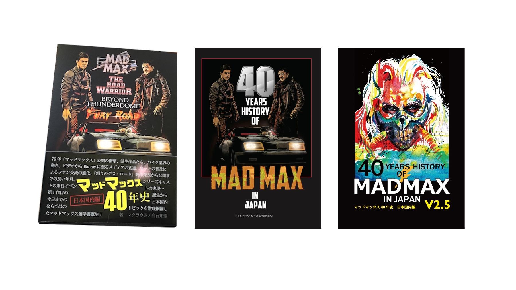 Mad Max Photo,Mad Max Twitter Trend : Most Popular Tweets