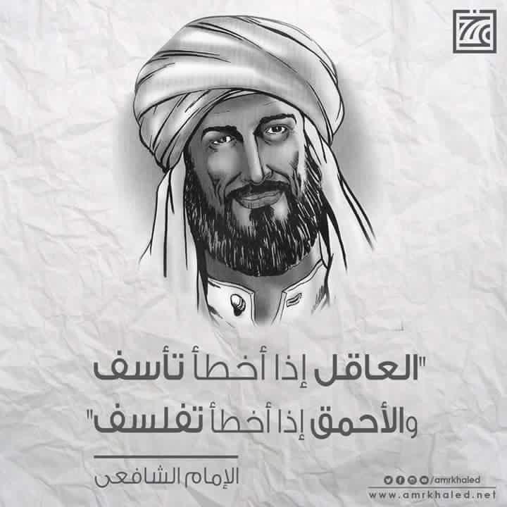 Orang berakal bila salah minta ma'af Orang bodoh bila salah berfalsafah  (Al- Imam Al- Syafi'i) https://t.co/uOHrEVz7i3