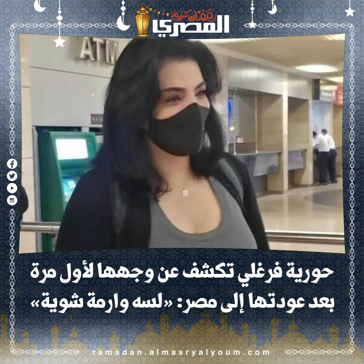 بالفيديو حورية فرغلي تكشف عن وجهها لأول مرة بعد عودتها إلى مصر «لسه وارمة شوية»