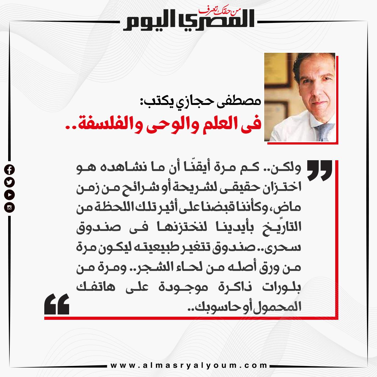 مصطفى حجازي يكتب فى العلم والوحى والفلسفة..