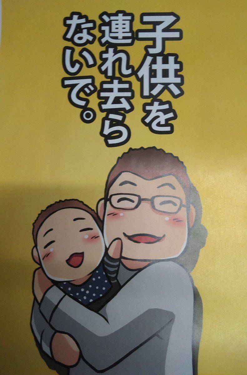 test ツイッターメディア - @chikyukun 「こどもの人格を重んじ」  こどもの人格を重んじてる人が、子供を連れ去り(実子誘拐)ますか?  日本では親の別居や離婚で大勢の子供達が、同居親から別居親との関係を遮断されています  子供の連れ去りは #人権侵害  #児童虐待 子供を利用した #DV   子供を連れ去らないで。  #実子誘拐ビジネスの闇 https://t.co/XFfoTSdeZD