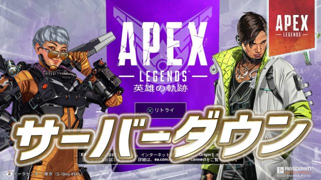 【悲報】再度Apex鯖落ち  #Apex #エーペックスレジェンズ