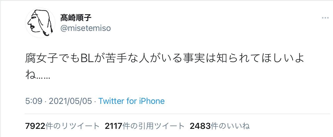 BL苦手 Photo,BL苦手 Twitter Trend : Most Popular Tweets