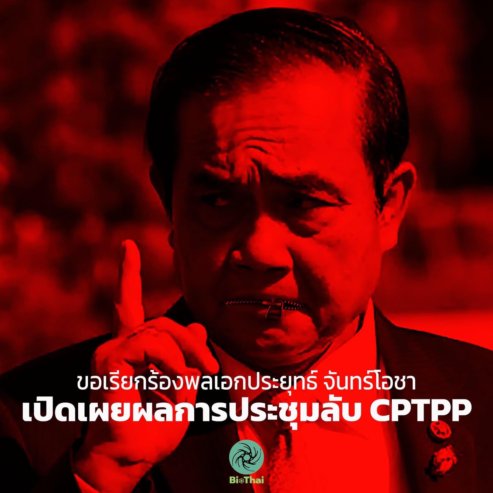 #NoCPTPP Photo,#NoCPTPP Twitter Trend : Most Popular Tweets