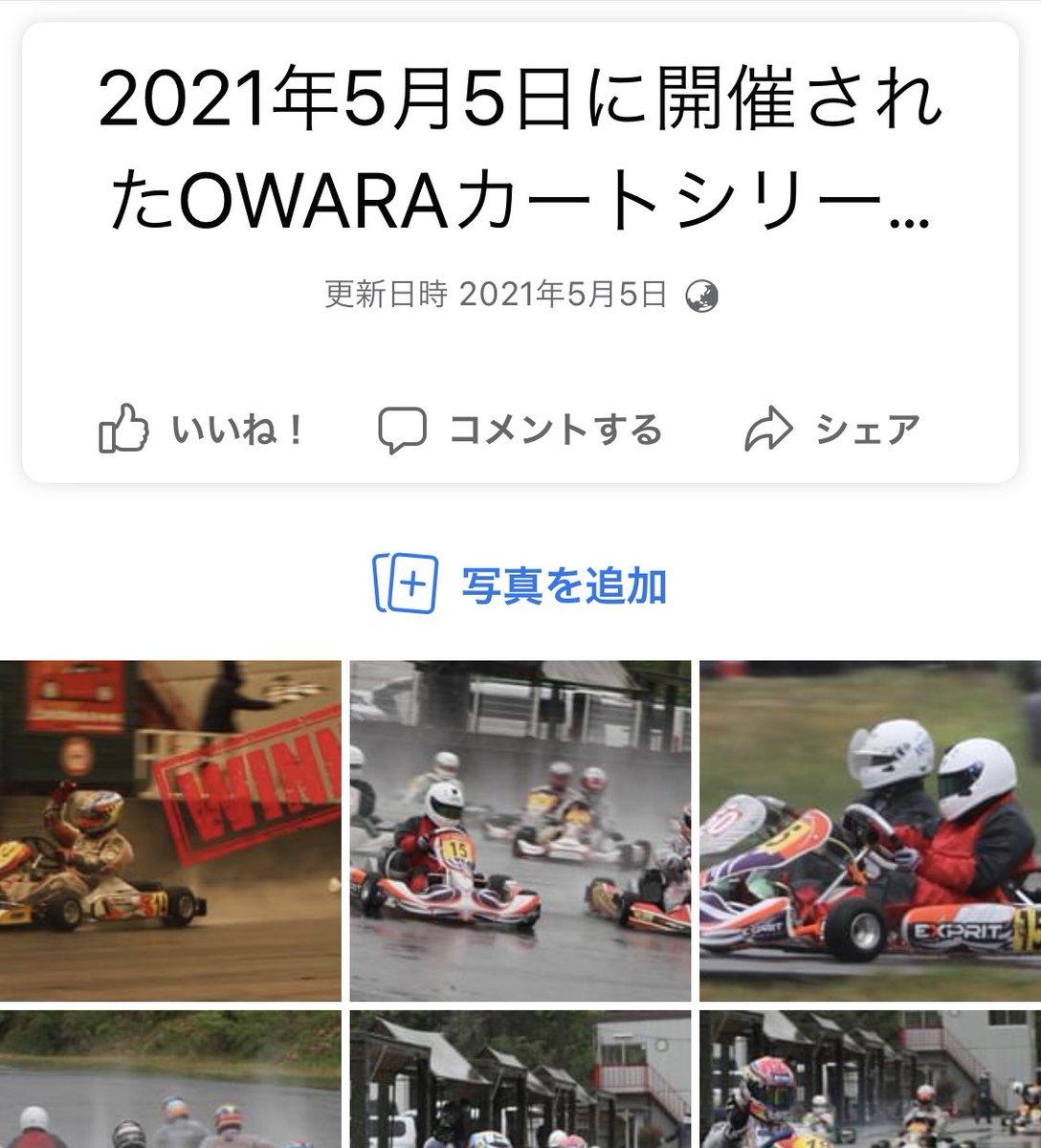 本日開催されたOWARAカートシリーズのスナップ写真をFacebookアルバムに公開しました。ぜひご覧ください。...