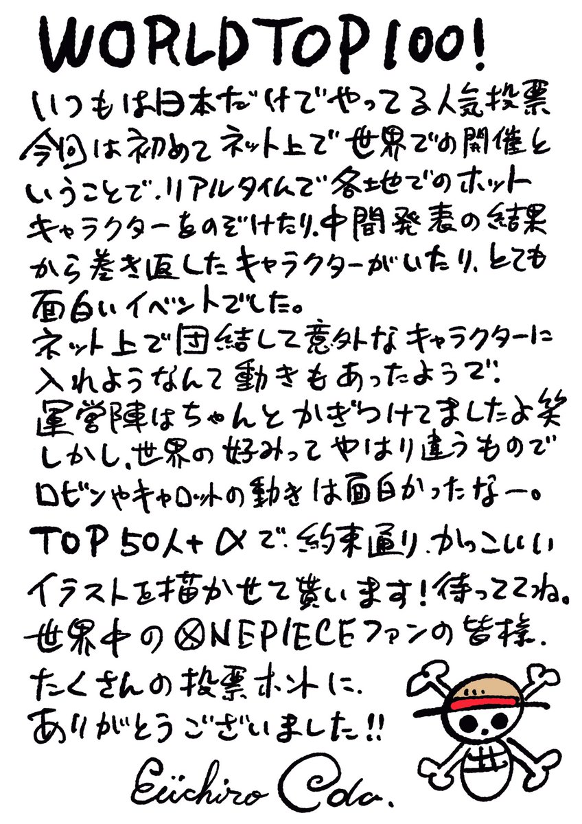 ONE PIECEスタッフ【公式】さんの投稿画像