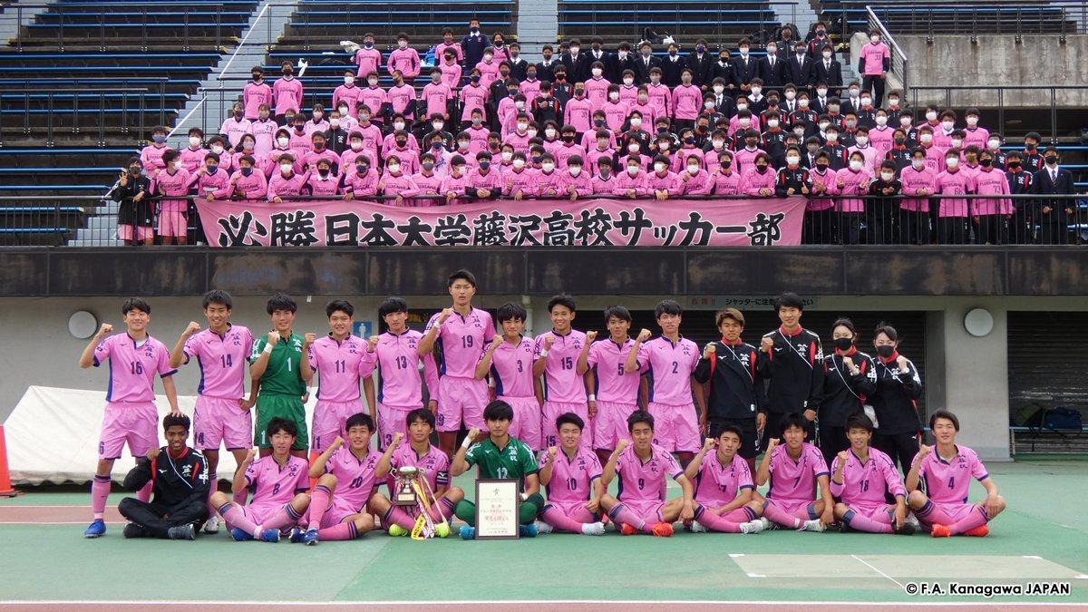 サッカー 藤沢 日 部 大 日大藤沢中学・サッカー部に入って高校のサッカー部
