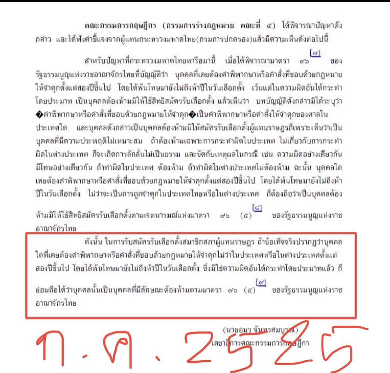 เราควรจะบอกเช่นไรดี? . เมื่อคำวินิจฉัย #ศาลรัฐธรรมนูญ วันนี้ สวนทางกับความเห็นกฤษฎีกาเมื่อปี 2525 ในหลักการเรื่องเดียวกัน . (สมัยนั้นมหาดไทยคุมเลือกตั้ง สอบถามกฤษฎีกาเรื่องคุณสมบัติต้องห้ามของผู้สมัคร ส.ส.ว่า ที่เคยต้องคำพิพากษาจำคุกฯ หมายถึงเฉพาะในไทยหรือต่างประเทศด้วย) #ธรรมนัส https://t.co/CtSnlozhM7