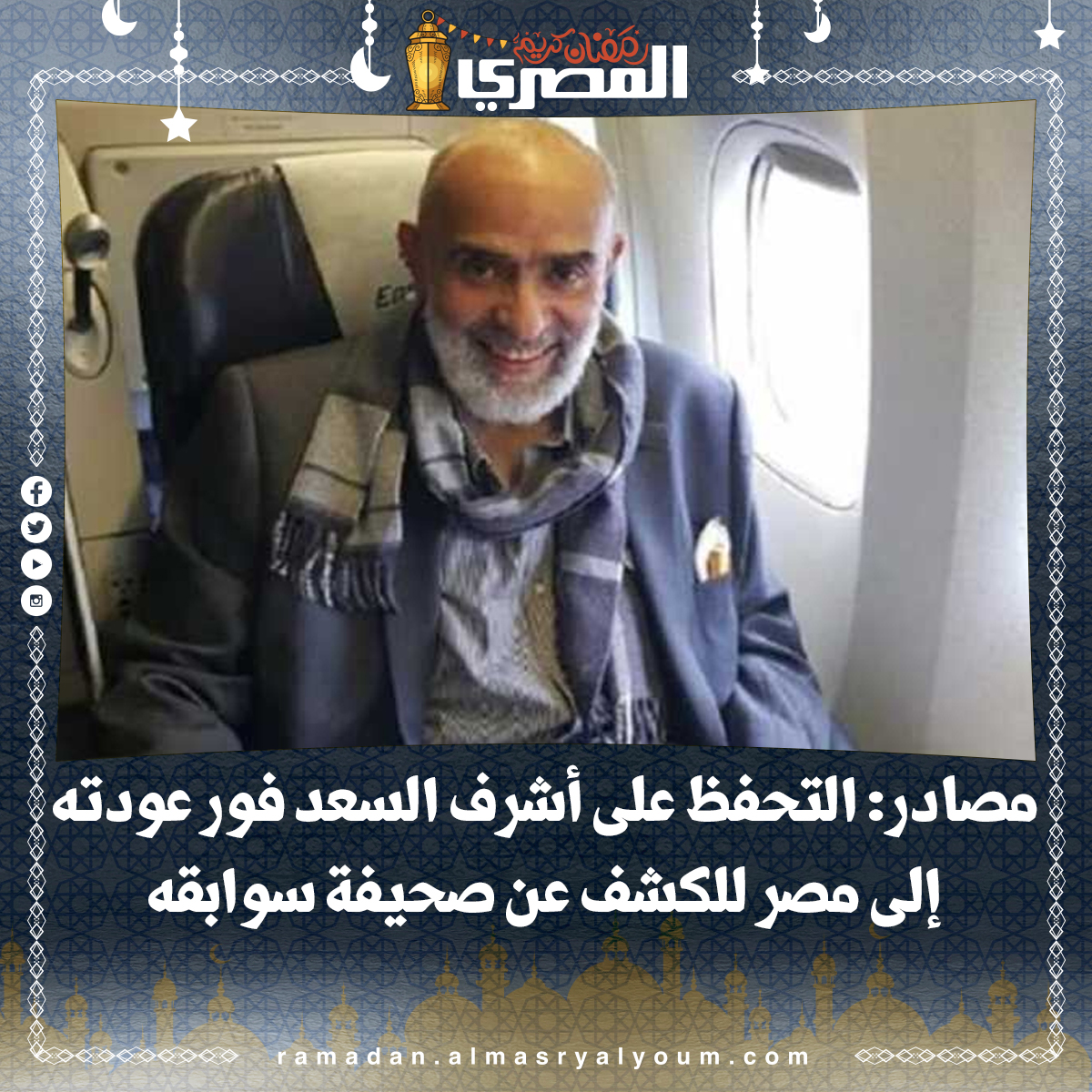 مصادر التحفظ على أشرف السعد فور عودته إلى مصر للكشف عن صحيفة سوابقه