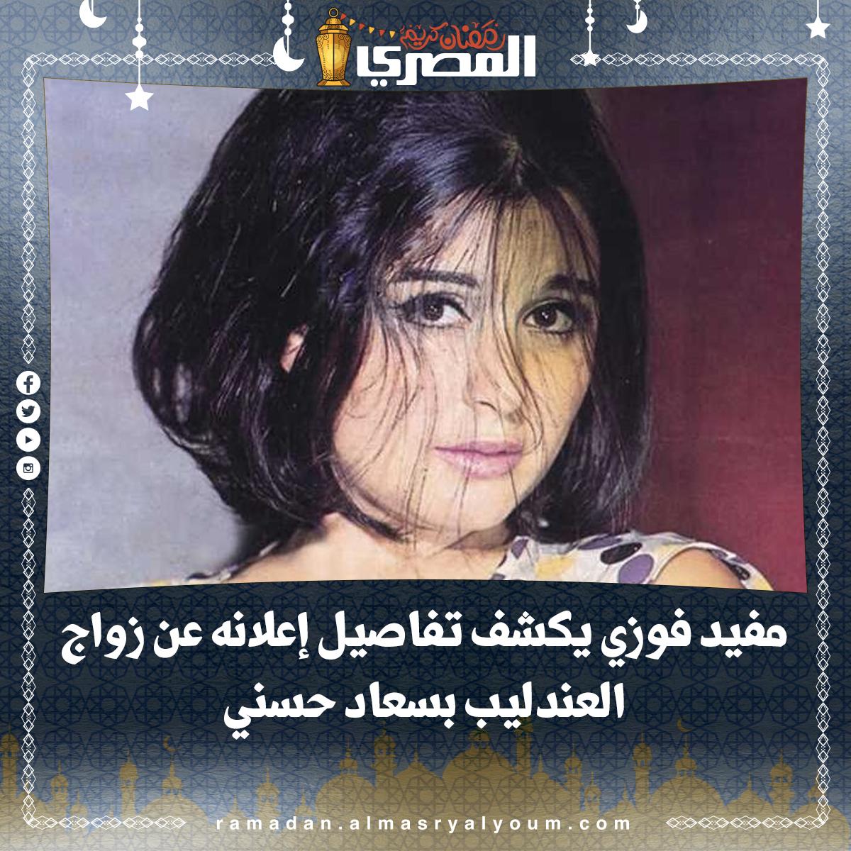 مفيد فوزي يكشف تفاصيل إعلانه عن زواج العندليب بـ سعاد حسني