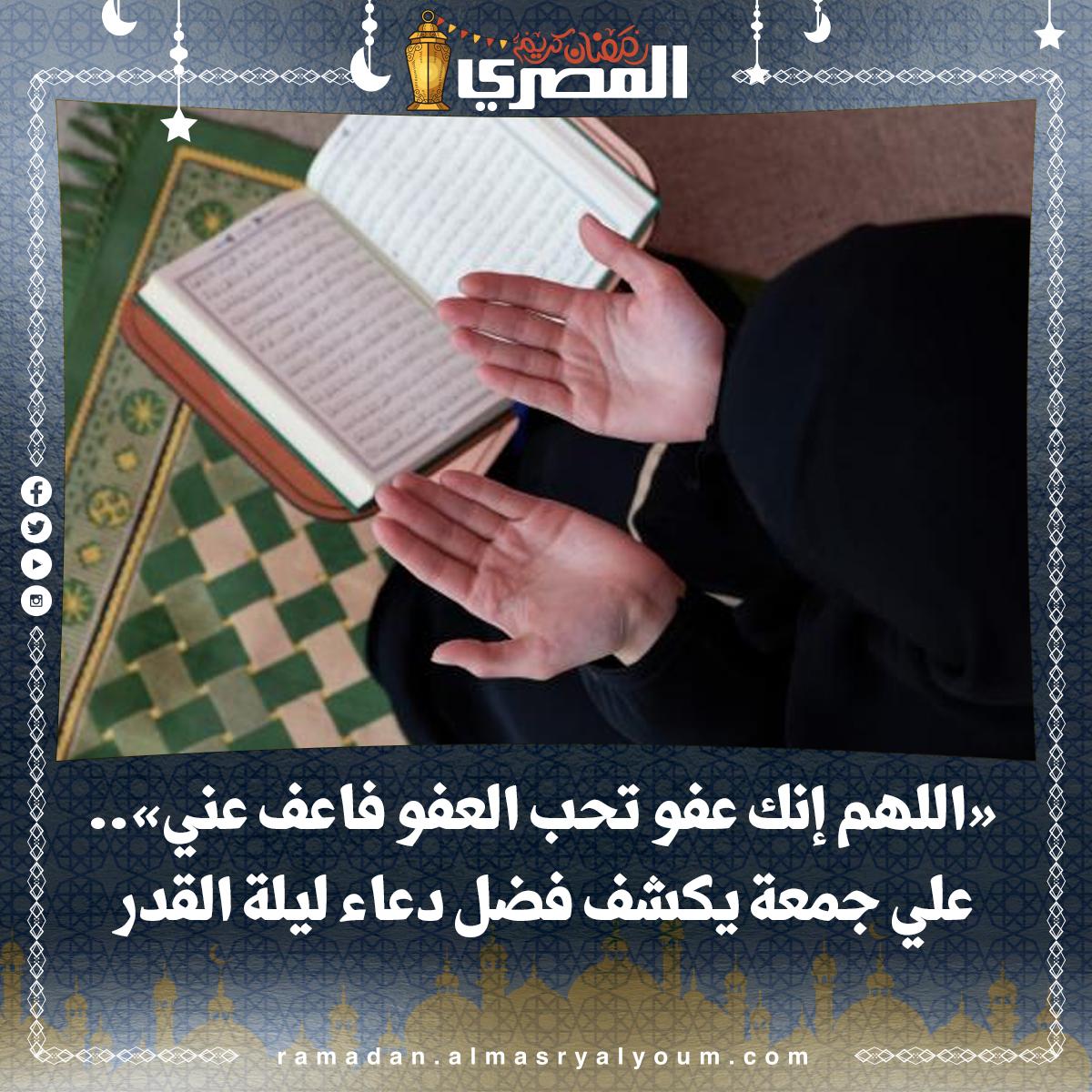 «اللهم إنك عفو تحب العفو فاعف عني».. علي جمعة يكشف فضل دعاء ليلة القدر
