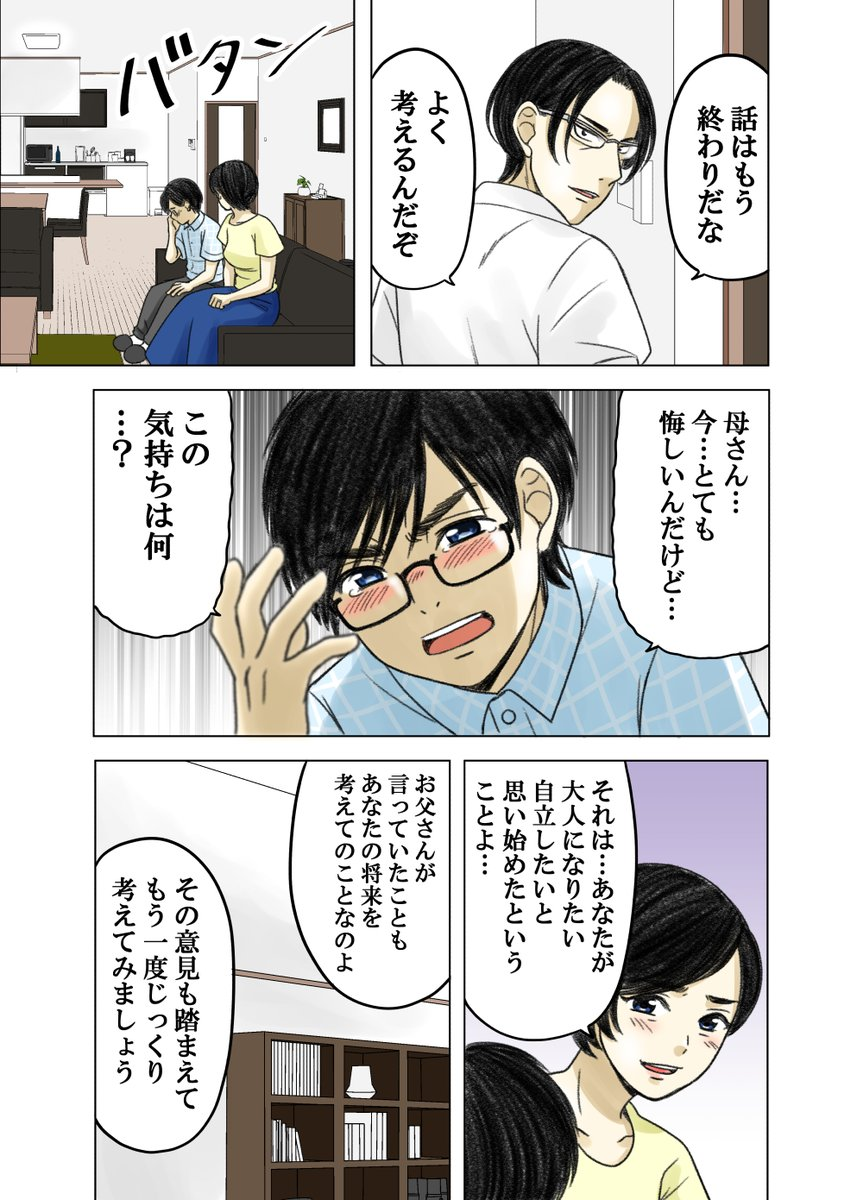 加藤マユミ@5/2沼っち紙本発売さんの投稿画像