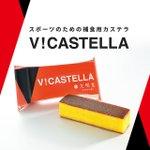 文明堂から補給食用カステラが発売、オンラインショップで先行販売中!