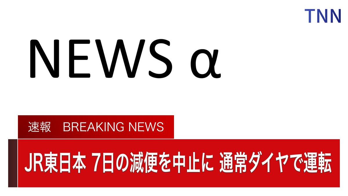 JR東日本、7日の減便を中止し通常ダイヤに戻すことに!