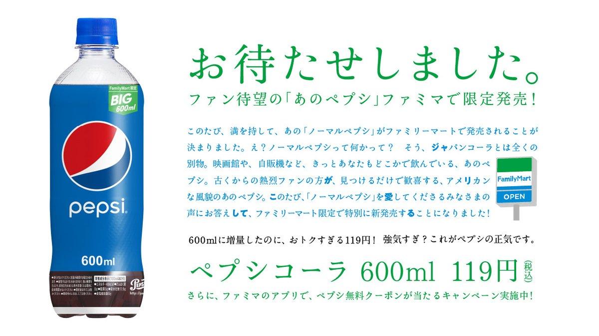 コカコーラ ペプシ 自販機 ノーマルペプシ ジャパンペプシに関連した画像-02