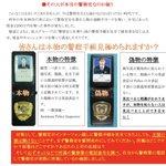 本物の警察手帳がこちら!偽物の手帳を使った犯罪を防げ‼