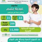 Image for the Tweet beginning: شاركهم فرحة #العيد وارسم البسمة على