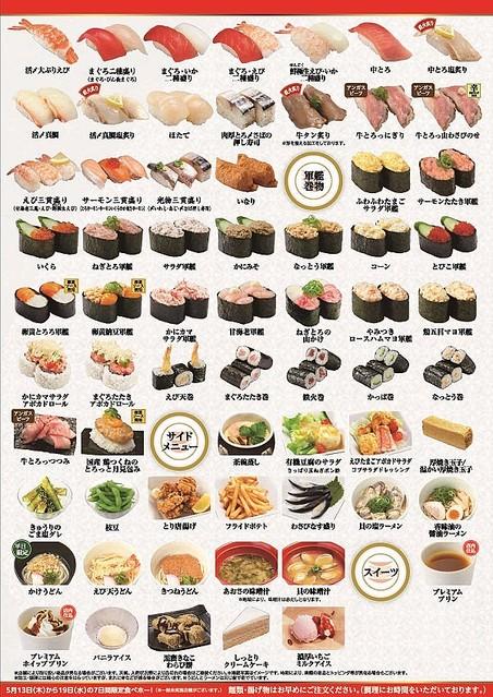 test ツイッターメディア -【全店】かっぱ寿司「食べ放題」を7日間限定で実施https://t.co/324H1Rm6ct100種類以上のメニューから好きな商品を好きなだけ楽しめる。制限時間は50分で、利用料金は一般2200円、小学生1200円など。 https://t.co/o0t6reXnNI