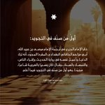 Image for the Tweet beginning: من أول عالم صَنَّف في