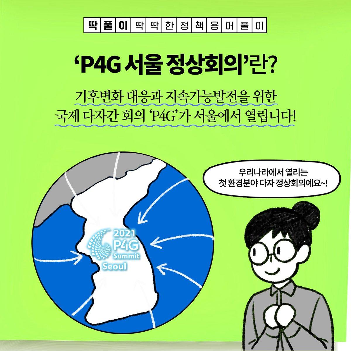 """""""#탄소중립 을 위해 전 세계가 서울로 모인다?!""""우리나라에서 열리는 첫 환경분야 다자 정상회의P4G 서울 정상회의!기후변화 대응을 위해어떤 이야기를 나누고우리나라는 어떤 역할을 할까요!?오늘의 #딱풀이 #P4G서울정상회의딱딱한 정책 쉽게 풀어보자구요https://t.co/Tl9tdVRCjn https://t.co/jwHt7AeBue"""