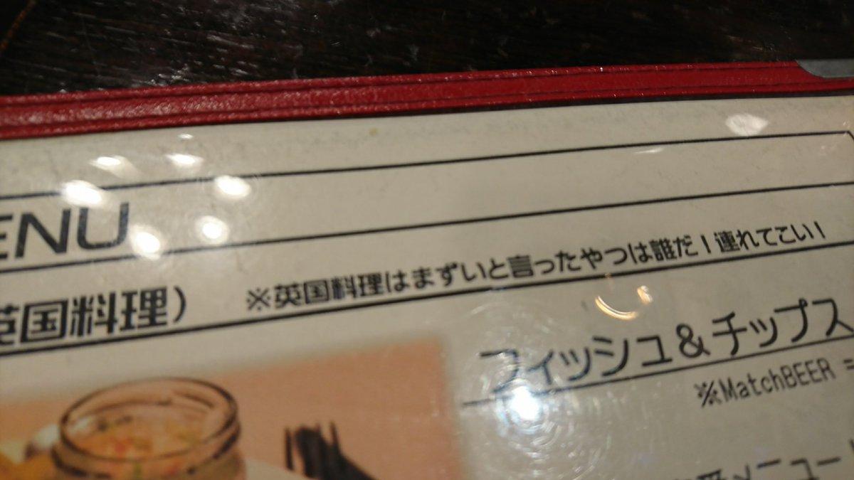 教えて!海外旅行博士!イギリスで食べたものの中で一番美味しかったのはカップ麺…?!