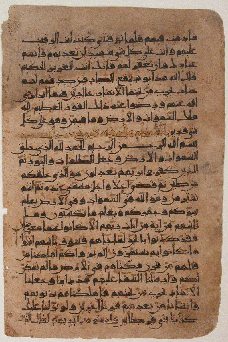 RT @met_islamicart: Folio from a Qur'an Manuscript, probably 10th century https://t.co/NUPAchz2F3 #metmuseum #themet https://t.co/MaziyZABGu