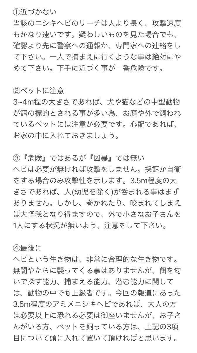 ジャパン・スネークセンター(JSC)さんの投稿画像