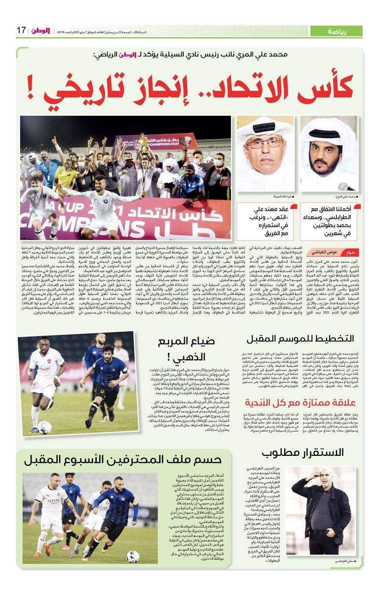 محمد علي المري نائب رئيس نادي السيلية يؤكد لـ الوطن الرياضي كأس الاتحاد.. إنجاز تاريخي !
