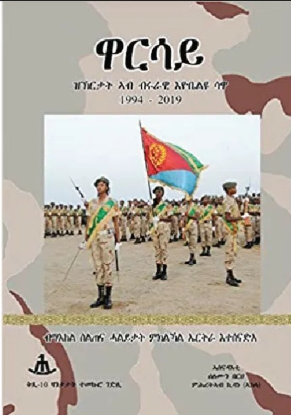 #EritreaPrevails  #EritreaShinesAt30