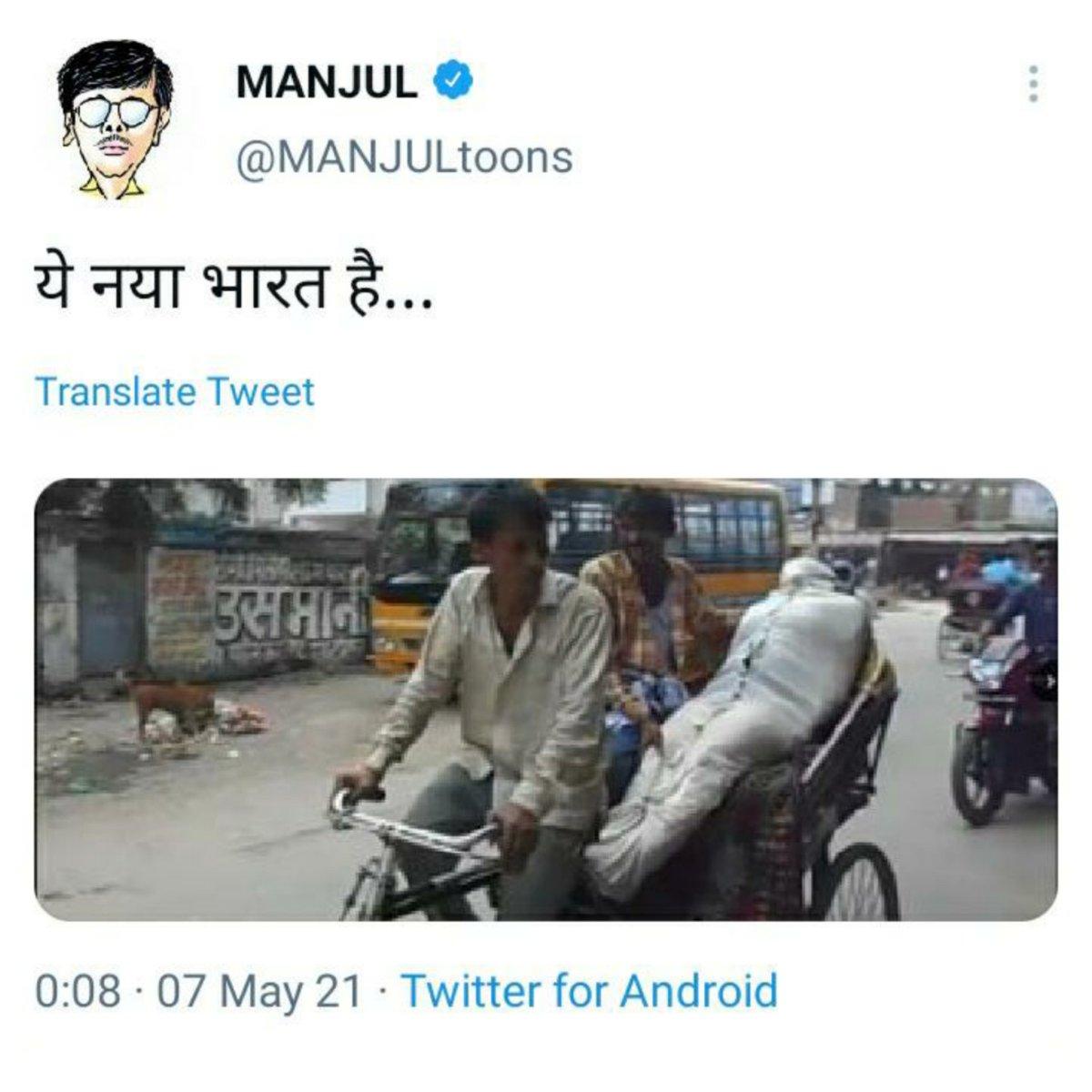 Aur tu bhau shree wala hai @MANJULtoons https://t.co/Y9otopqvHd