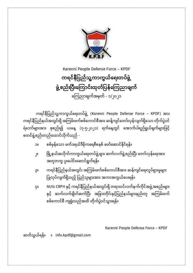 #Karenni #People's #Defense #Force announced #WhatsHappeningInMyanmar  #RejectMilitaryCoup  #NUG #CDM https://t.co/WScOLP8xow
