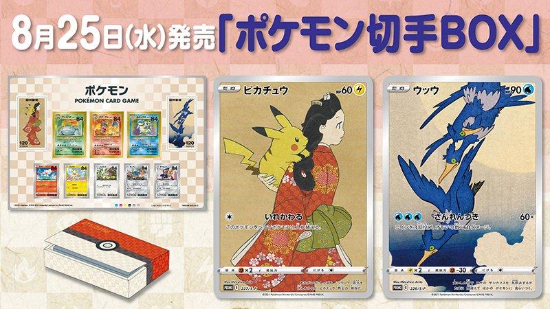 ポケモンの切手が登場、豪華切手BOXと63円84円の切手シートも!
