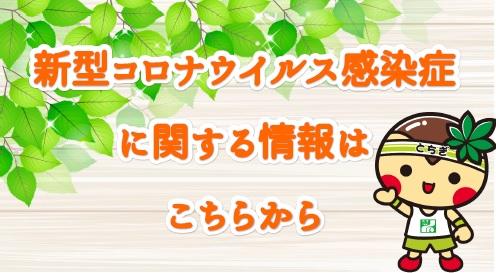 栃木 県 新型 コロナ 最新 情報
