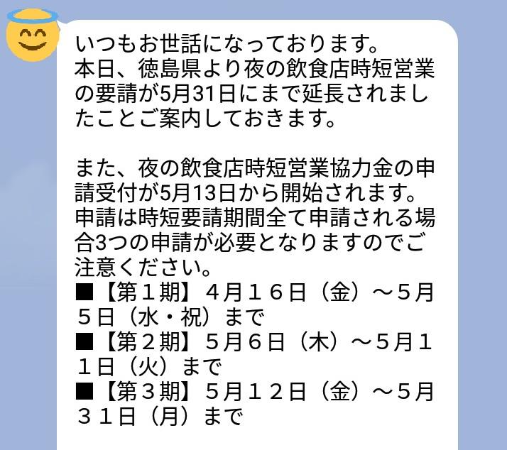おい徳島県 1期とか2期とか3期とか おそ松さんじゃないんだからw https://t.co/mecu56EAWW