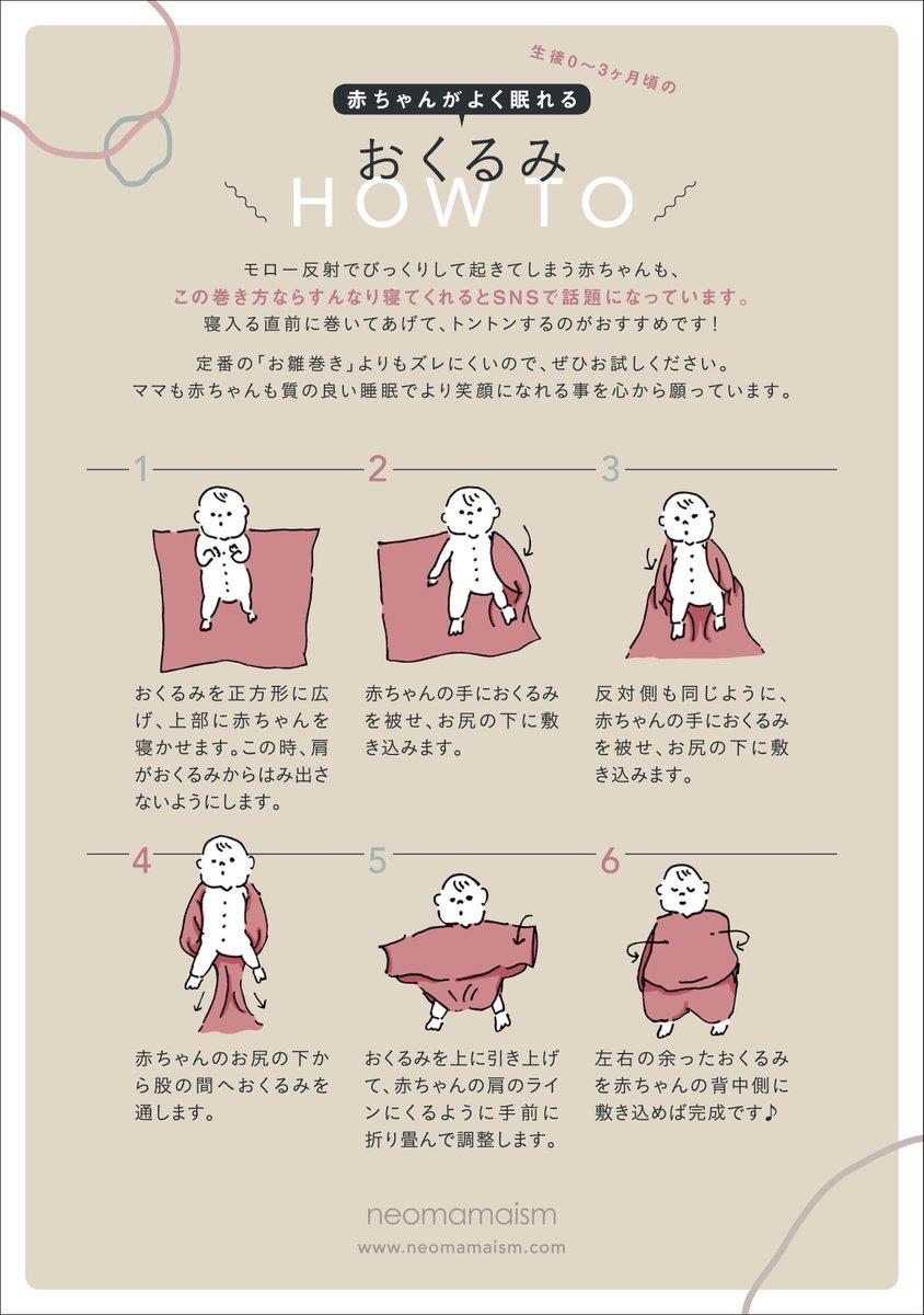 赤ちゃんの寝かしつけにお困りの方へ!このおくるみの巻き方をお試しください!