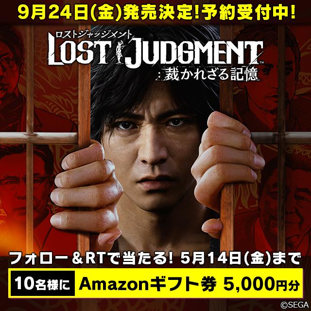 キムタクが如くの続編、LOST JUDGMENTの発売が決定!