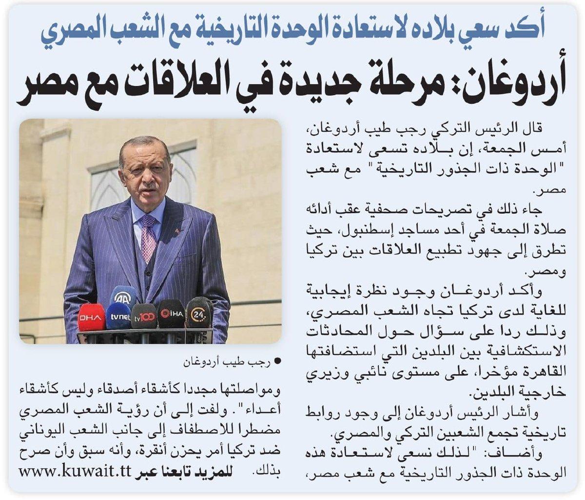 أردوغان مرحلة جديدة في العلاقات مع مصر